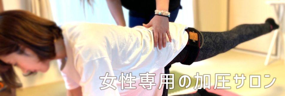 鳥取市女性専用  【 加圧サロンplaisirプレジール】